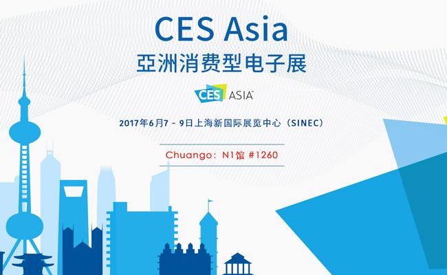 [展会]    2017 CES Asia上海开幕 创高安防全新亮相