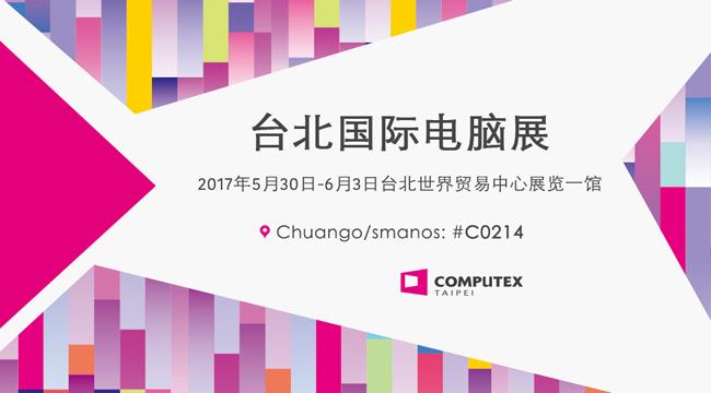 [展会]    创高安防亮相2017COMPUTEX 展示云技术应用成亮点