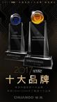 [荣誉] 创高安防再获殊荣 连续四年蝉联a&s中国安防十大品牌