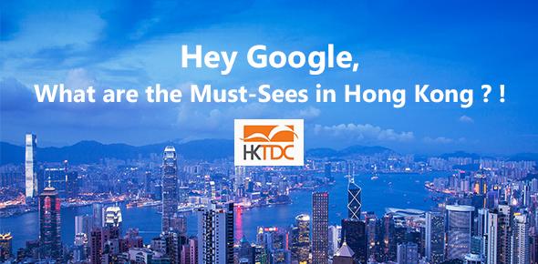 2018香港环球资源&贸发局春季电子展
