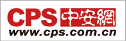 [中安网]    创高参展2015CPSE 创新产品引众人围观体验
