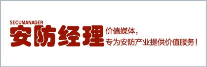 [安防经理]    创高安防将亮相2016 COMPUTEX台北国际电脑展