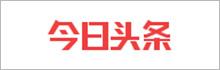 [今日头条]    创高安防荣获福建省科技小巨人领军企业